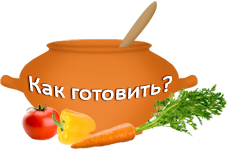 Как готовить?