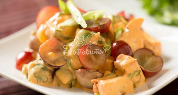 Салат с курицей, ананасами и виноградом