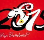 Что приготовить на Новый Год 2015: 4 варианта новогоднего меню