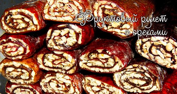 Армянский сладкий рулет с орехами