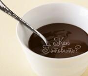 Сладкий шоколадный соус