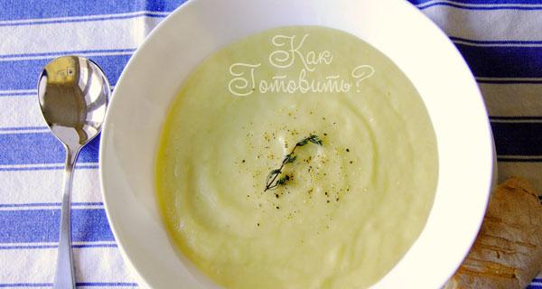 Картофельный суп-пюре с луком-пореем