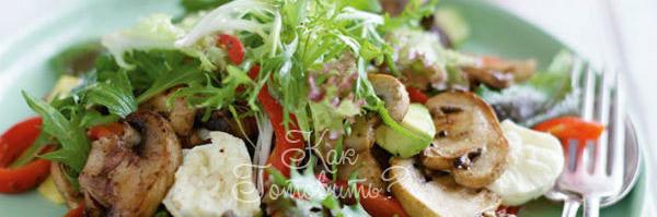 Салат с грибами и авокадо