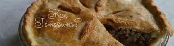 Французский мясной пирог