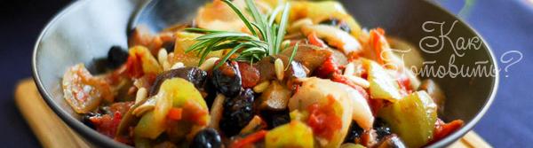 Тушеные баклажаны с черносливом и орехами