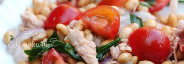 Салат с тунцом по-тоскански