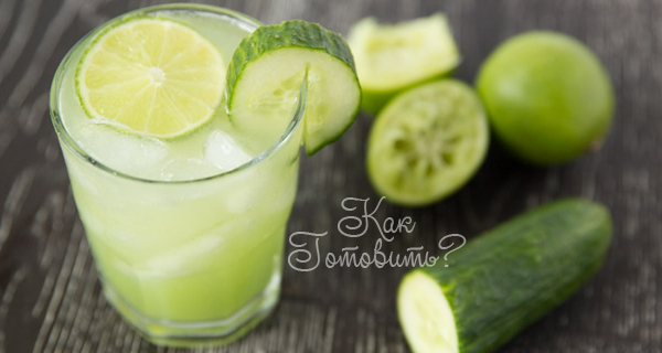 Рецепт лимонада из огурца и лайма
