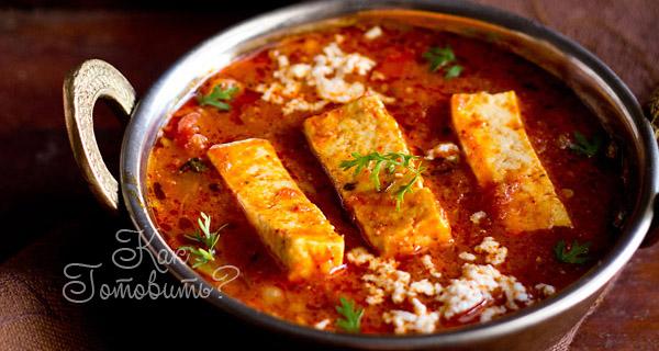 Рецепт сыра с помидорами по-индийски