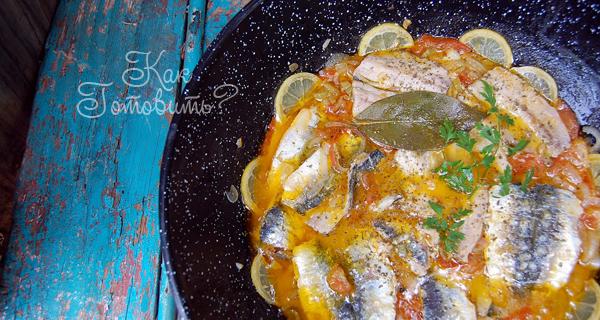 Сардины, запеченные в томатном овощном соусе