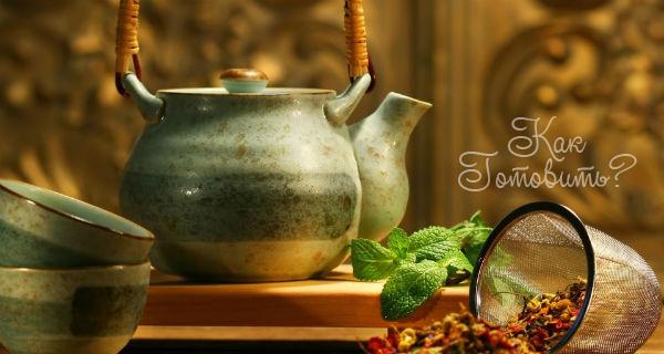 Травяной чай № 4.