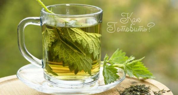 Травяной чай № 8.