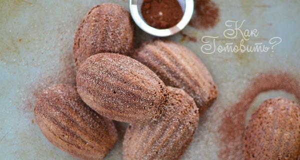 Мадлен шоколадные с кокосовой начинкой