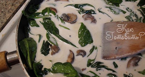Вешенки в сливочно-шпинатном соусе